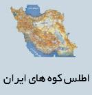 اطلس کوههای ایران