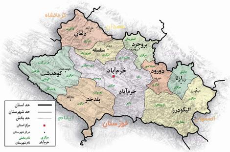 استان لرستان
